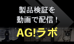 製品検証を動画で配信!AG!ラボ