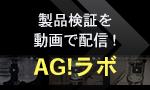 製品検証を動画で配信!AG!ラボ