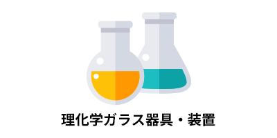 理化学ガラス器具・装置