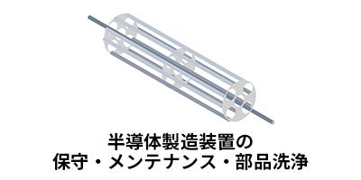 半導体製造装置の保守・メンテナンス・部品洗浄